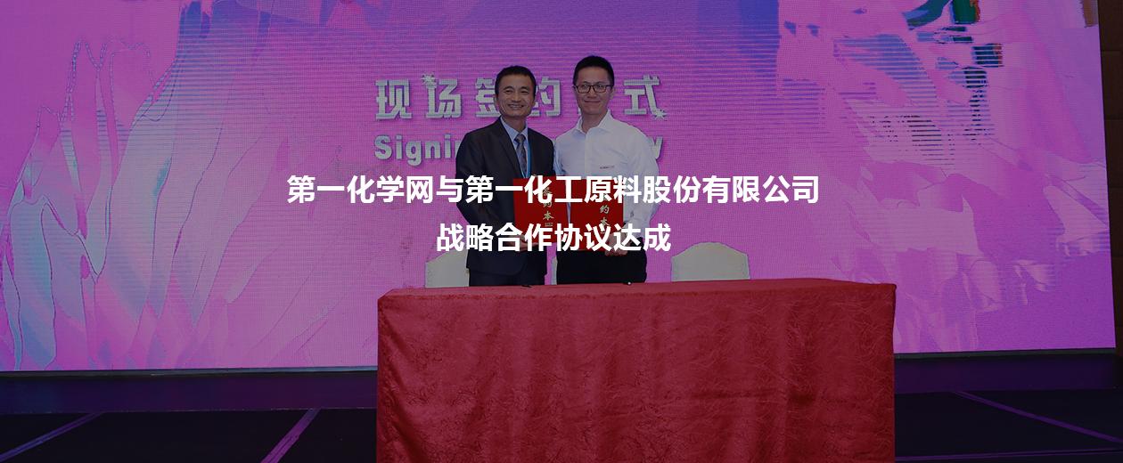 第一化学网与第一化工原料股份有限公司达成合作协议