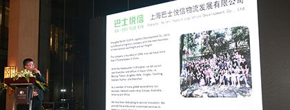 上海巴士悦信物流发展有限公司致辞