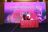 第一化学网与第一化工原料有限公司战略合作协议达成