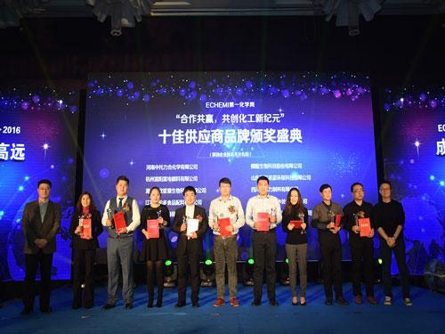 十佳供应商获奖者:杭州富阳富申颜料有限公司