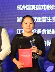 十佳供应商获奖者:湖州美欣霍普生物科技有限公司
